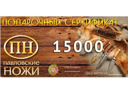 Подарочный сертификат 15000руб.