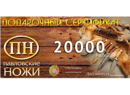 Подарочный сертификат 20000руб.